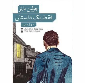 کتاب نوجوان فقط یک داستان