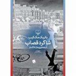 کتاب نوجوان شاگرد قصاب