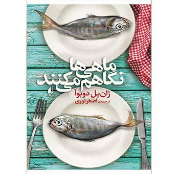 کتاب نوجوان ماهی ها نگاهم می کنند