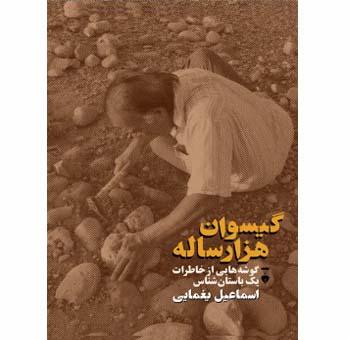کتاب نوجوان گیسوان هزار ساله