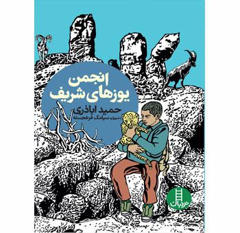 انجمن یوز های شریف