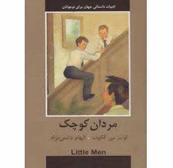 مردان کوچک