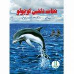 نجات دلفین کوچولو