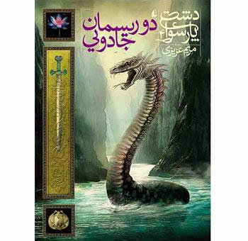 دو ریسمان جادویی- دشت پارسوا 4
