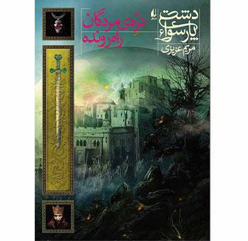 درهی مردگان راهرونده- دشت پارسوا 6