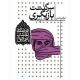 سرگذشت بازیگری در ایران