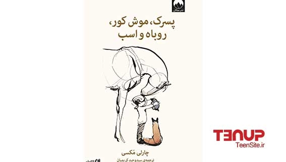 معرفی کتاب پسرک، موش کور، روباه و اسب